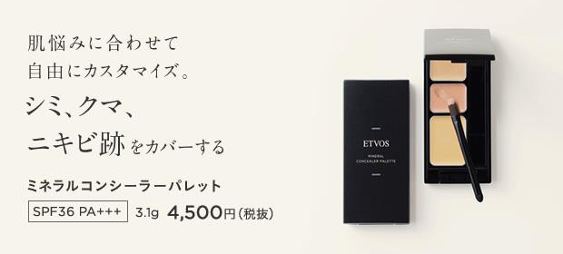 ミネラルコンシーラーパレット 3.1g 4,500円