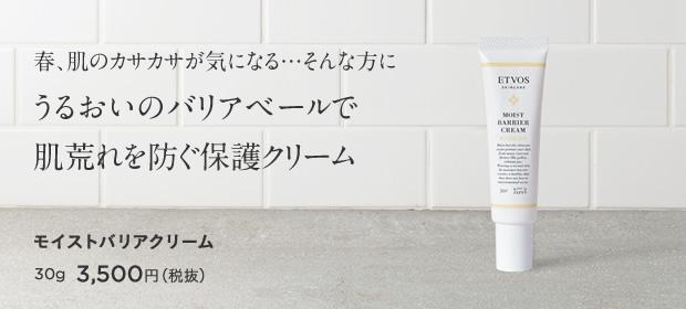 モイストバリアクリーム 7ml 2,800円