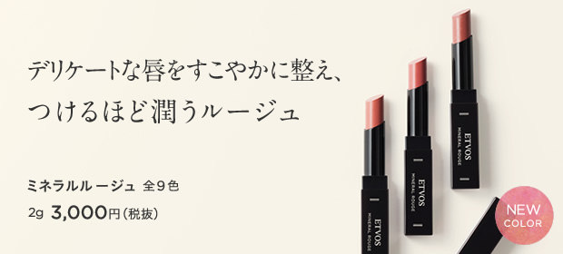 ミネラルルージュ 全9色 3,000円(税抜)