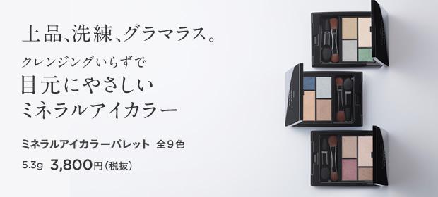ミネラルアイカラーパレット 全9色 5.3g 3,800円