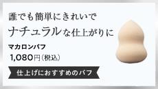 マカロンパフ 1,000円(税抜)