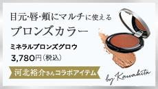 ミネラルブロンズグロウ 3,500円(税抜)