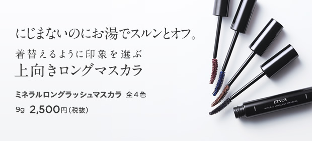 ミネラルロングラッシュマスカラ 全4色 9g 2,500円