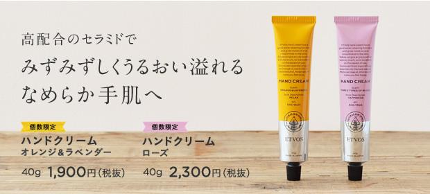 ハンドクリームオレンジ&ラベンダー40g 1,900円ローズ40g 2,300円