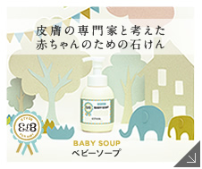 皮膚の専門家と考えた赤ちゃんのための石けん ベビーソープ