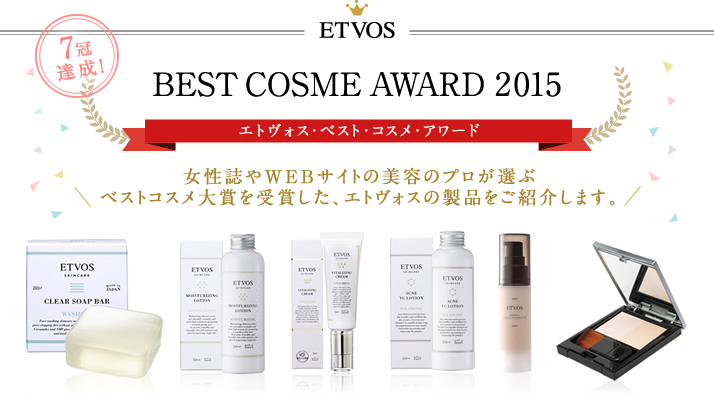 【エトヴォス・ベスト・コスメ・アワード2015】女性誌やWEBサイトの美容のプロが選ぶ ベストコスメ大賞を受賞した、エトヴォスの製品をご紹介します。