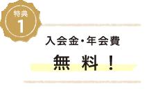 特典1、入会金・年会費無料!