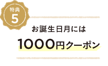 特典5、お誕生日月には1000円