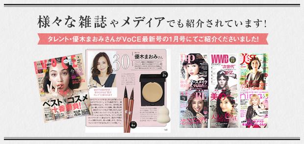 タレント・優木まおみさんがVoCE1月号にてご紹介くださいました!様々な雑誌やメディアでも紹介されています!