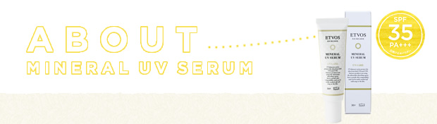 ABOUT MINERAL UV SERUM SPF35 PA+++日焼止め美容液