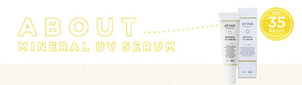ABOUT MINERAL UV SERUM SPF35 PA+++日焼止め美容液