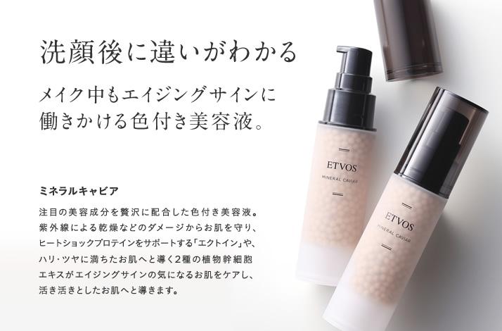 洗顔後に違いがわかるメイク中もエイジングサインに 働きかける色付き美容液。/ミネラルキャビア