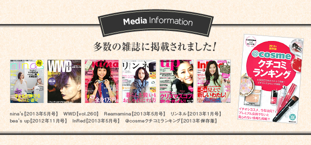 Media Information 多数の雑誌に掲載されました!