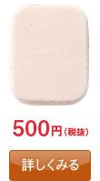 パフ 525円
