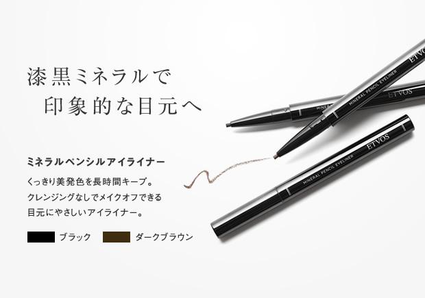 漆黒ミネラルで印象的な目元へ ミネラルペンシルアイライナー