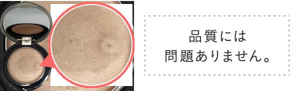 ハイライトクリームの表面に見える「黒点」は、内容物を充填する際にミネラル成分が溜まったもので品質に問題はありません。