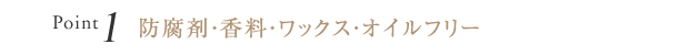 防腐剤・香料・ワックス・オイルフリー