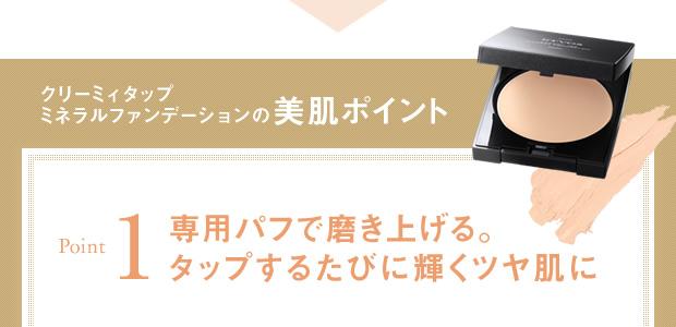 「クリーミィタップファンデーション」の美肌ポイントPOINT1:専用パフで磨き上げる。タップするたびに輝くツヤ肌に