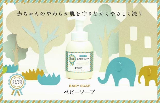 赤ちゃんのやわらか肌を守りながらやさしく洗う BABY SOAP ベビーソープ