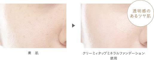 クリーミィタップミネラルファンデーション使用/透明感のあるツヤ肌