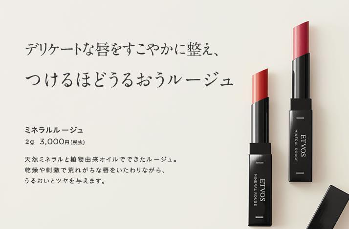 デリケートな唇をすこやかに整え、つけるほどうるおうルージュ/ミネラルルージュ3,000円(税抜)