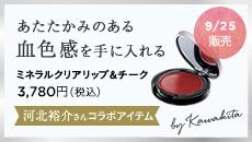 ミネラルクリアリップ&チーク 3,500円(税抜)