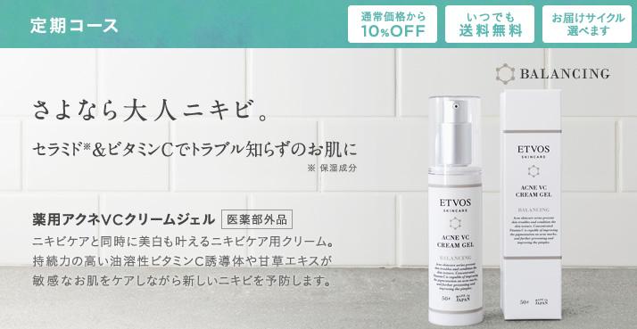 【定期コース】薬用アクネVCクリームジェル 4,050円