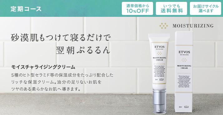 【定期コース】モイスチャライジングクリーム 3,420円