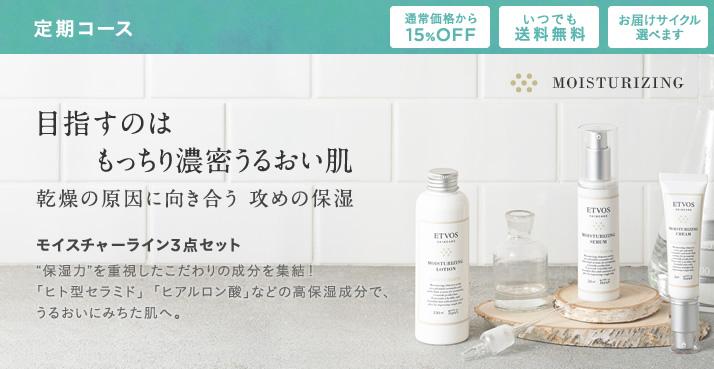 【定期コース】モイスチャーライン3点セット 9,350円