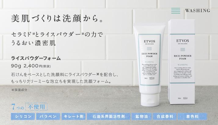 美肌づくりは洗顔から。セラミド※とライスパウダー※の力で うるおい濃密肌/ライスパウダーフォーム