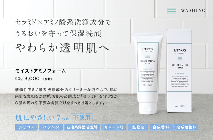 ずっと触れていたいやわらか透明肌へ導く洗顔フォーム モイストアミノフォーム