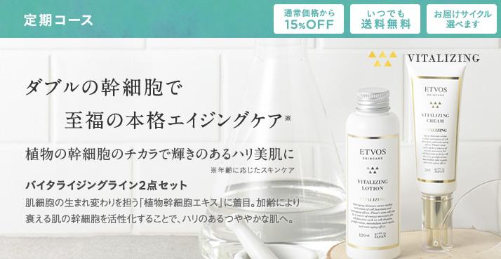 【定期コース】バイタライジングライン2点セット 9,860円(税抜)