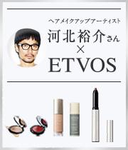 ヘアメイクアップアーティスト河北裕介氏×エトヴォスコラボアイテムが誕生!