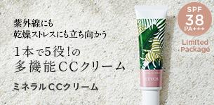 【新発売】ミネラルUVボディミルク