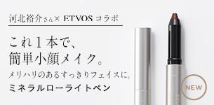 【新発売】【数量限定】ミネラルローライトペン