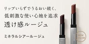 【新発売】ミネラルスタイリングパウダー
