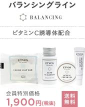 【バランシングライン】ビタミンC誘導体配合 会員価格1,300円 送料無料