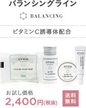 【バランシングライン】ビタミンC誘導体配合 会員価格2,400円 送料無料