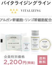 【エイジングライン】アルガン幹細胞・リンゴ幹細胞配合 会員価格1,300円 送料無料
