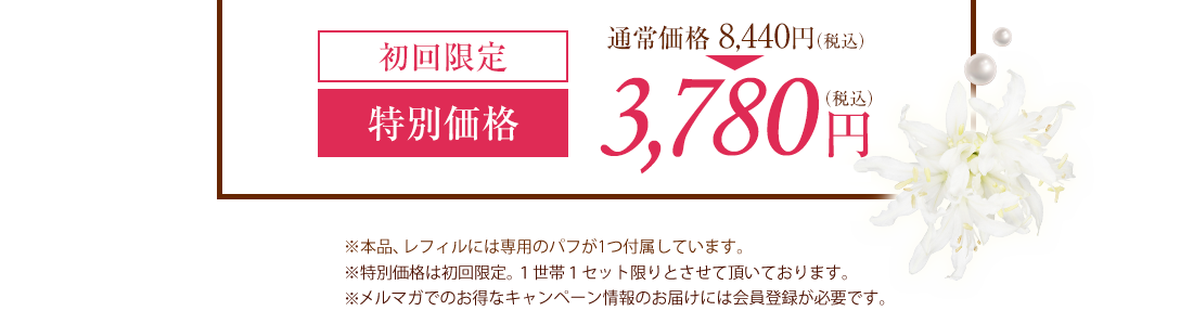 【初回限定/特別価格】通常価格8,380円(税込)→3,780円(税込)※送料別途 ※本品、レフィルには専用のパフが1つ付属しています。※特別価格は初回限定。1世帯1セット限りとさせて頂いております。