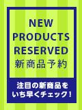 新商品予約 注目の新商品をいち早くチェック!