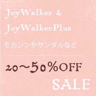 JoyWalker&JoyWalkerPlus SALE開催中♪