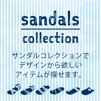 サンダルコレクション