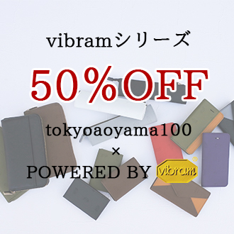 vibramシリーズ SALE