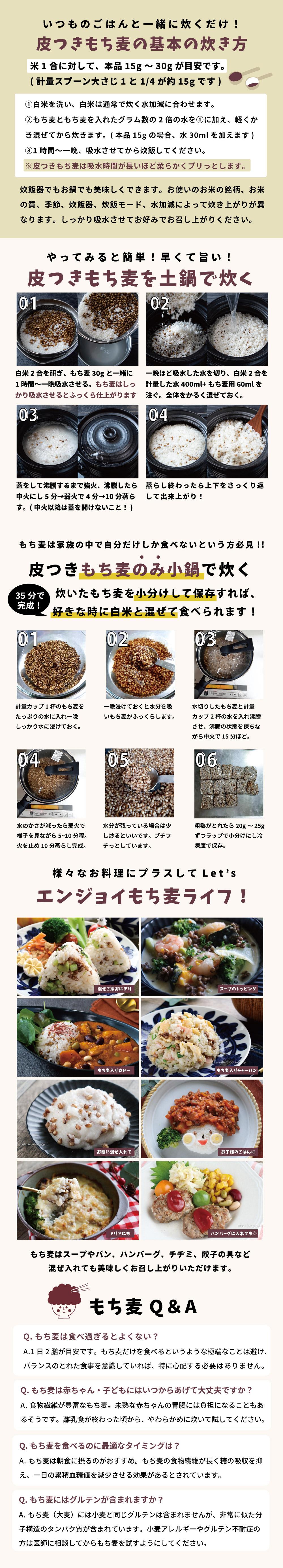 国産 国内加工 無添加 もち麦