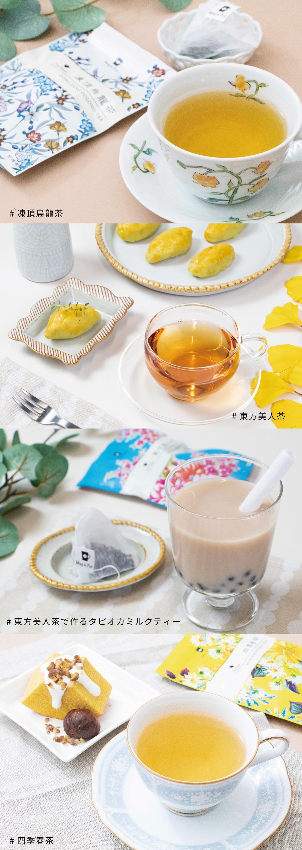 凍頂烏龍茶・東方美人茶・四季春茶・イメージ投稿