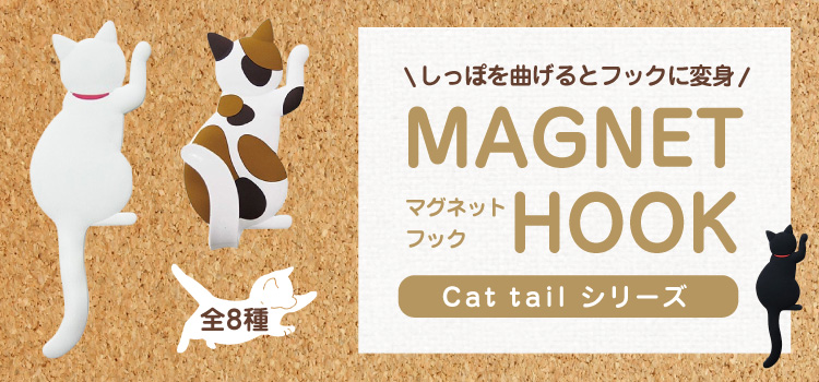 猫 マグネット フック