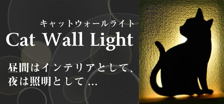 猫 ライト
