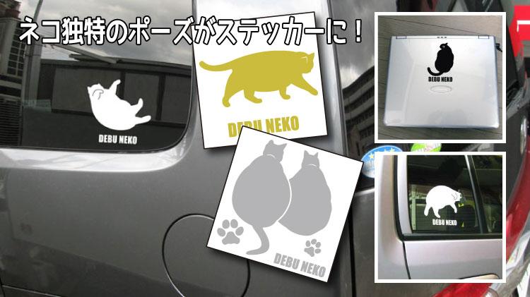 猫ステッカー ネコ