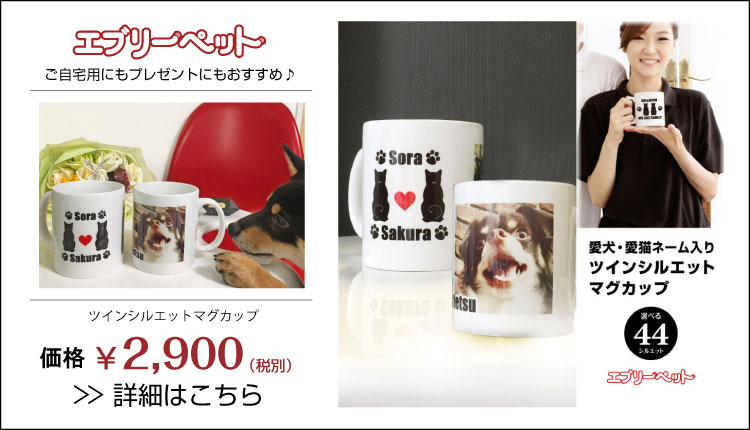 犬 猫 マグカップ